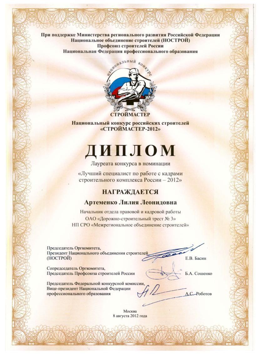 ОАО ДСТ № Награды дипломы отзывы Отзывы награды дипломы